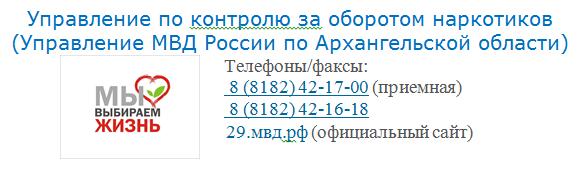 гибдд архангельской области официальный сайт телефон онлайн хоум кредит банк официальный сайт